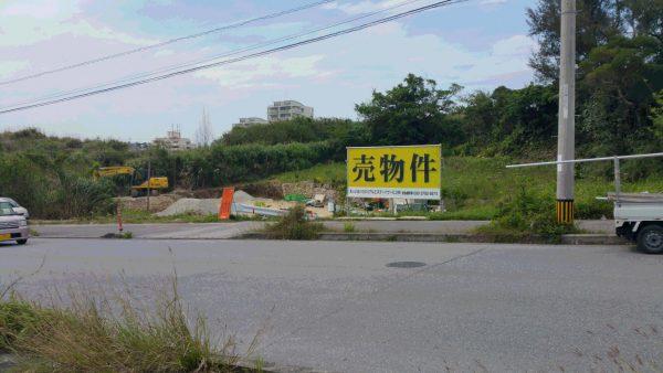 浦添市経塚137坪(浦添南第一土地区画整理事業地内)
