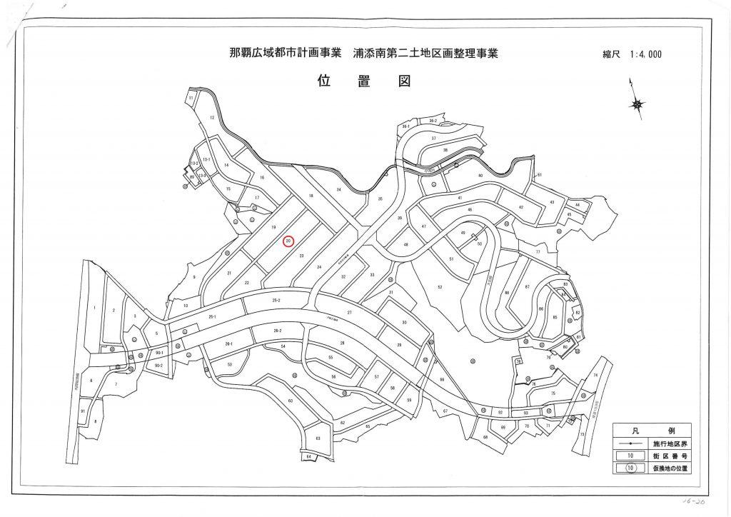 浦添南第2区画整理事業地内 売土地 (77.44 坪)